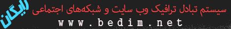 بهترین سیستم تبادل ترافیک وب سایت فارسی در ایران | افزایش ترافیک وب سایت